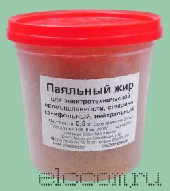 Жир паяльный нейтральный (канифольно-стеариновый), 500 г.
