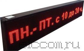 40*200 Уличная светодиодная бегущая строка (цвет красная)