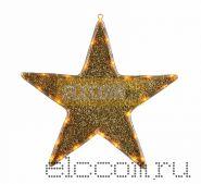 """Фигура """"Звезда"""" бархатная, с постоянным свечением, размеры 45 см (27 ЖЕЛТЫХ светодиода)"""